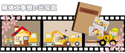 東浦和解体工事想い出写真