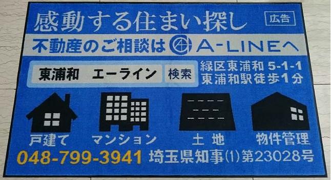 さいたま市緑区 プラザイースト/広告マット