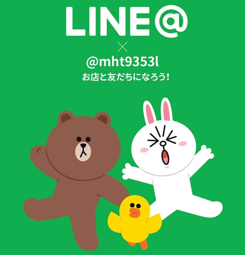 LINE@の導入を行いました。