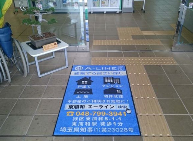さいたま市緑区役所入り口広告マット