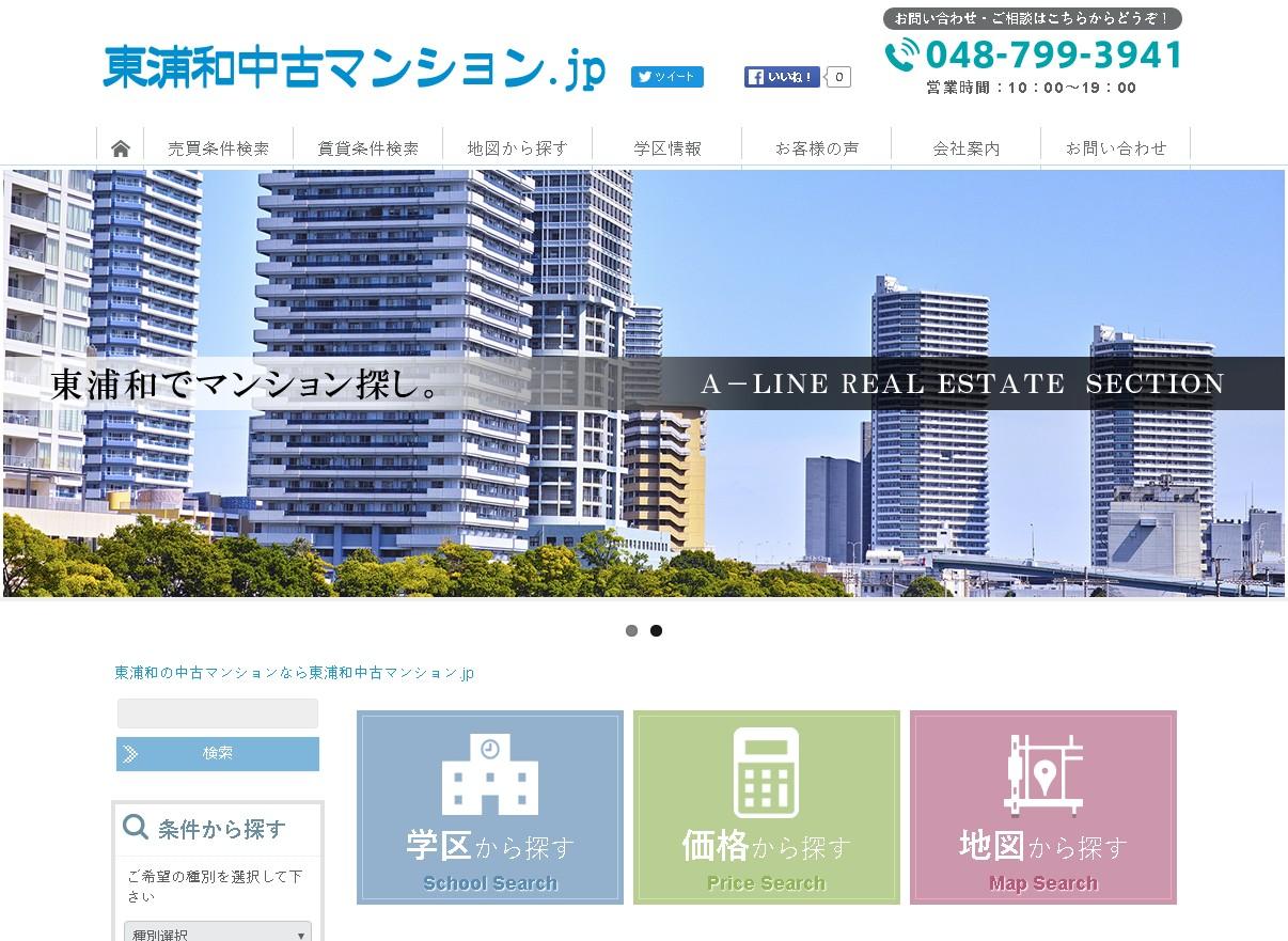東浦和中古マンション.jp