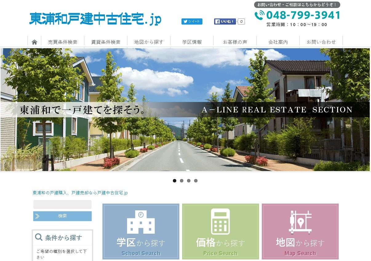 東浦和戸建中古住宅.jp