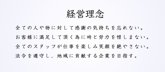 企業理念2.fw_r1_c1