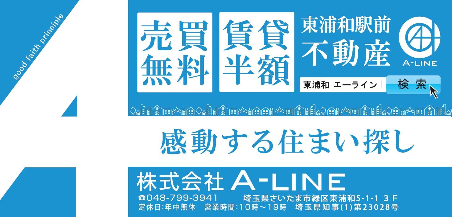 JR東浦和駅改札 A-LINE不動産看板