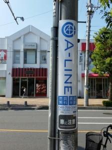 A-LINE不動産、電柱看板、東浦埼玉りそな銀行前