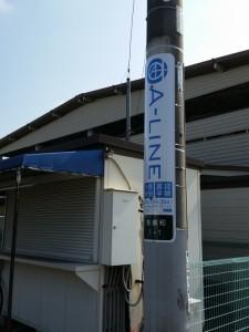A-LINE不動産、電柱看板、東浦和伊勢丹アイプラザ前